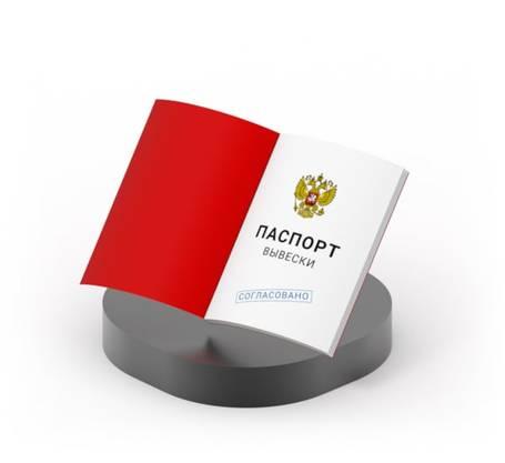 Согласование вывесок в Москве и Центральном регионе
