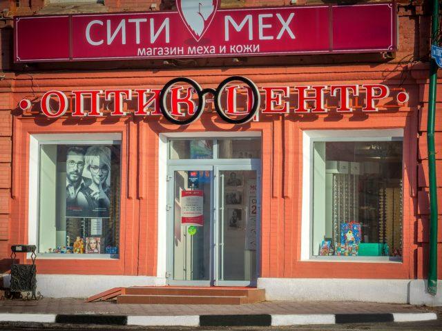 Вывеска для магазина «Оптик-центр»