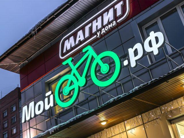 Вывески «Игрушка» и «Мой велосипед», г.Тула, ул. Кирова