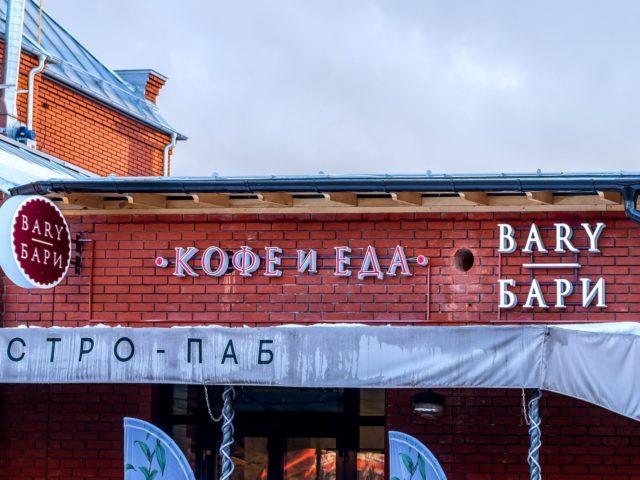 Вывеска для кафе «Бари бари»