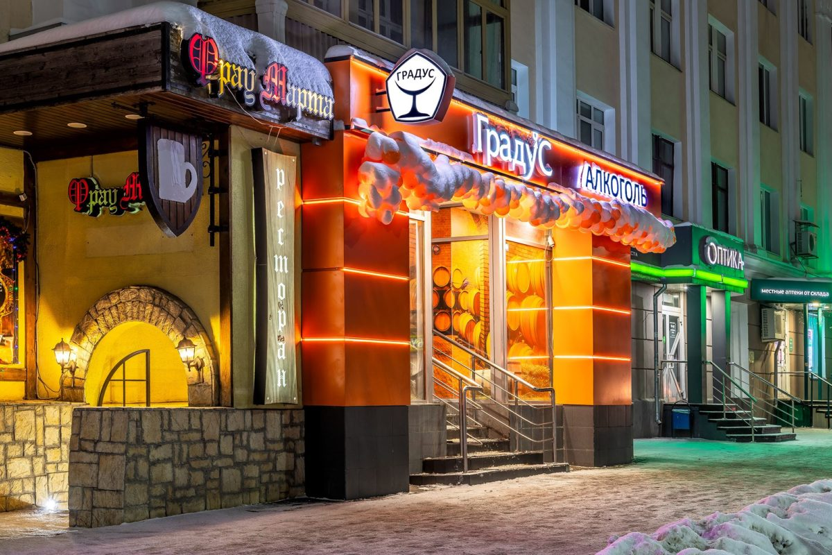 Фасадная вывеска для магазина «Градус»