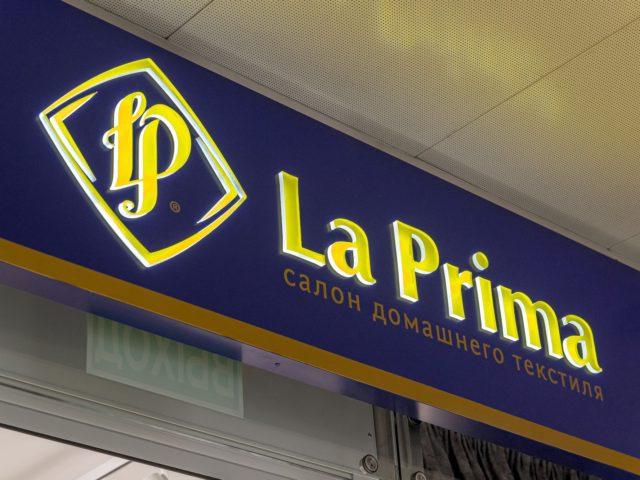 Интерьерная вывеска «La Prima»