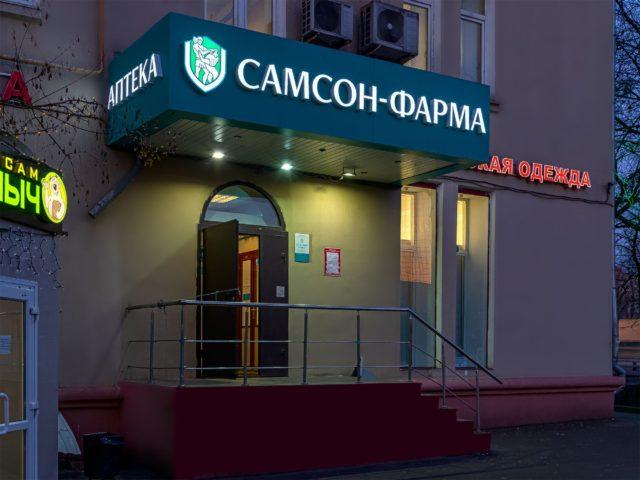 Вывески для аптеки «Самсон фарма», Москва