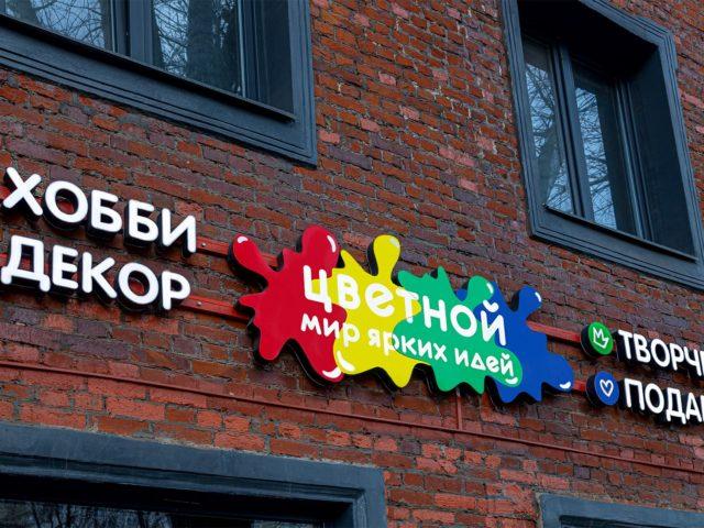 Вывеска для магазина «Цветной», Москва