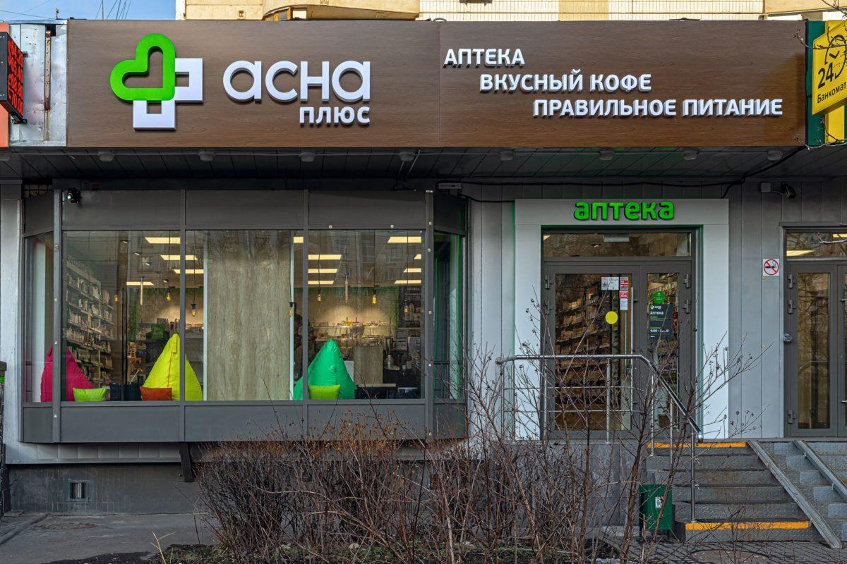 Вывеска для аптеки