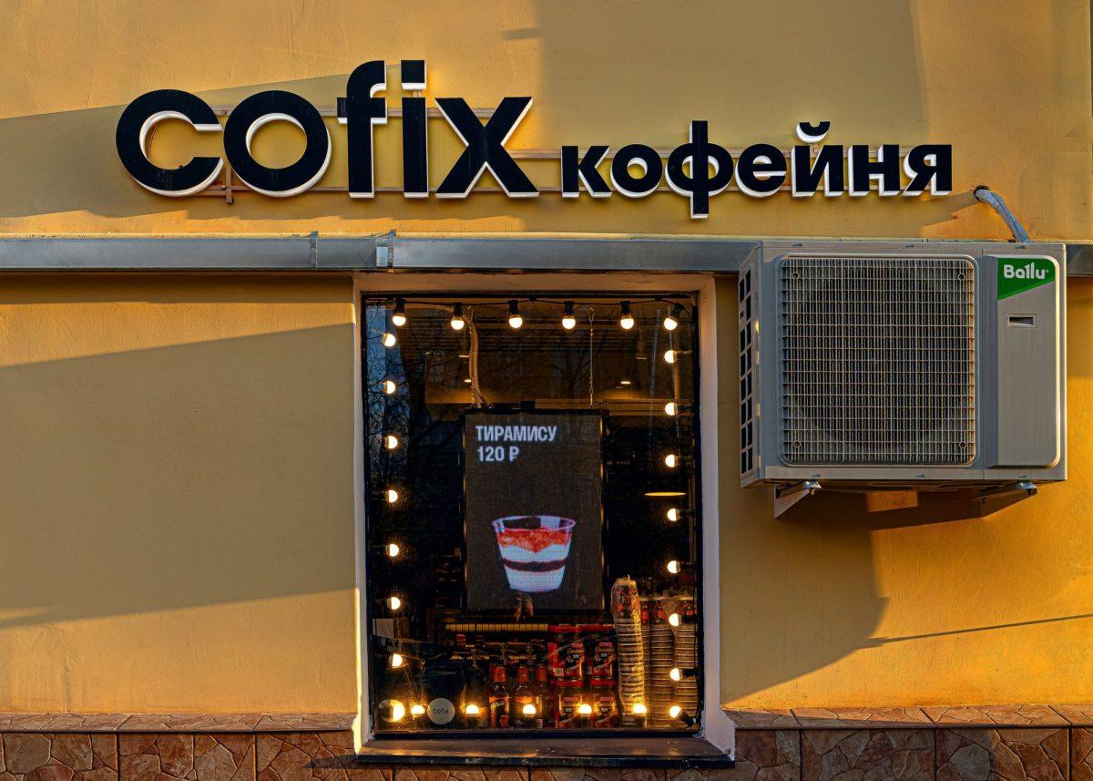 Вывеска для кофейни