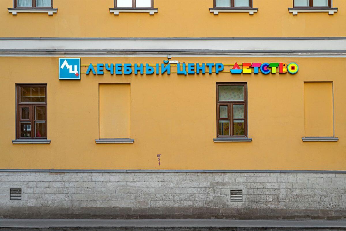 Фасадные вывески для лечебного центра