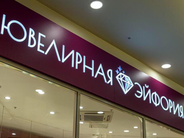 Наружная реклама ювелирных магазинов