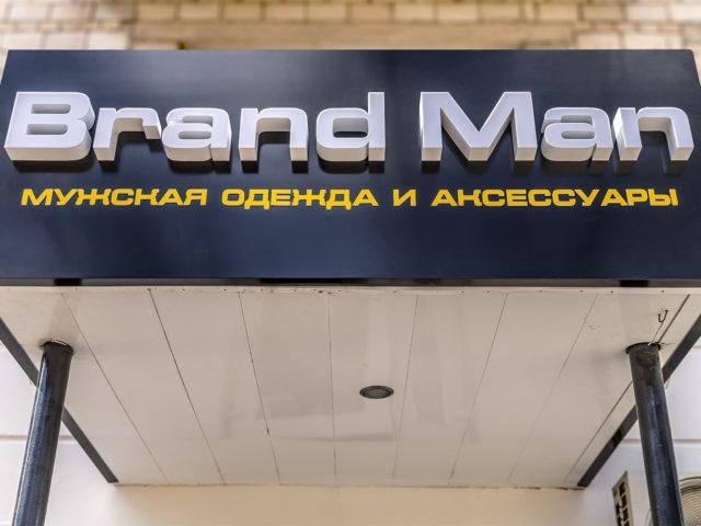 Входная группа «BrandMan»