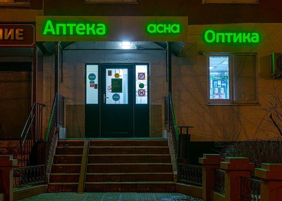 Фасадная вывеска для аптеки