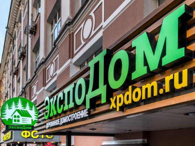 Фасадная вывеска «ЭкспоДом», Москва