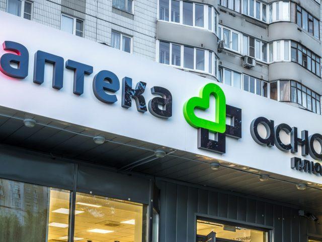 Вывеска аптеки «АСНА», Москва