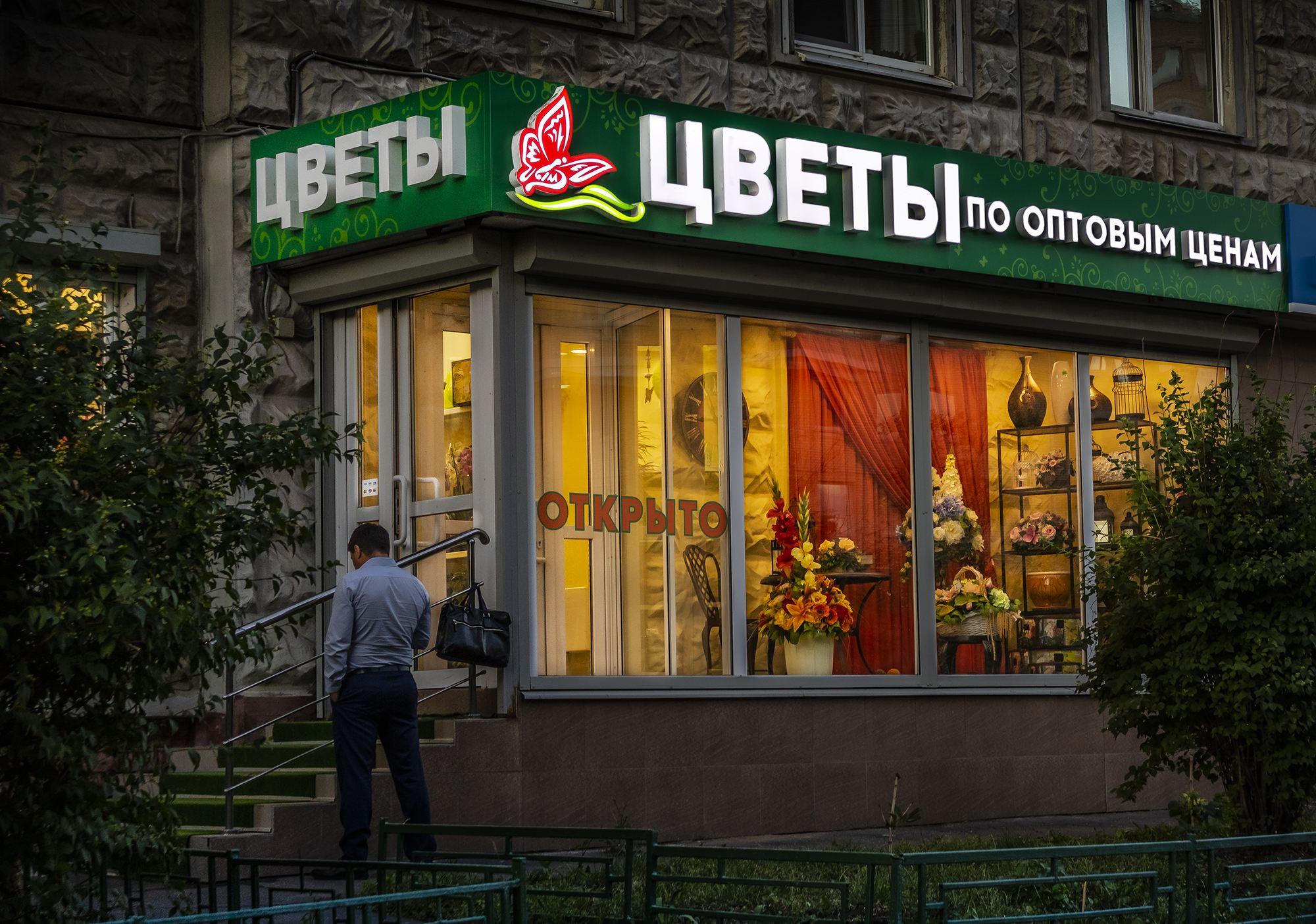 Вывески магазинов в красно зеленых цветах фото вмешиваем просеянную