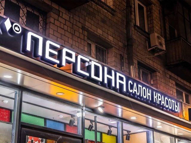 """Вывеска салона красоты """"Персона"""", г.Москва"""