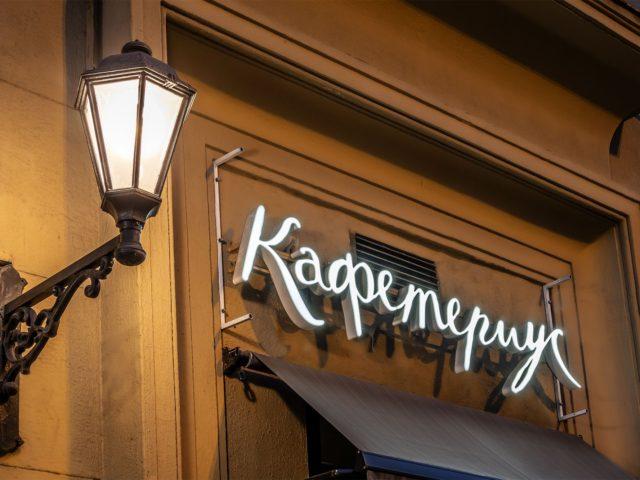 Вывеска «Кафетериус», Москва