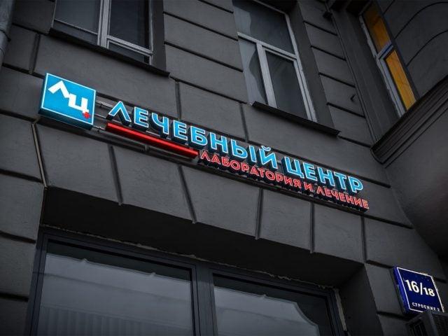 Наружная вывеска для лаборатории «Лечебный центр» в Москве
