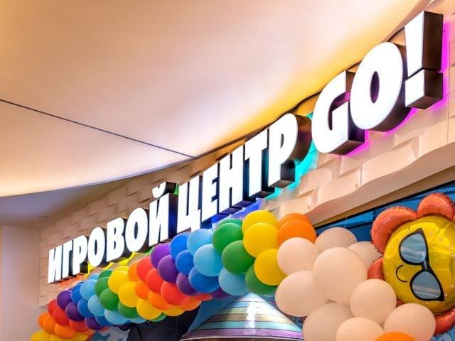 Объемные буквы для игрового центра «Go!», г.Москва