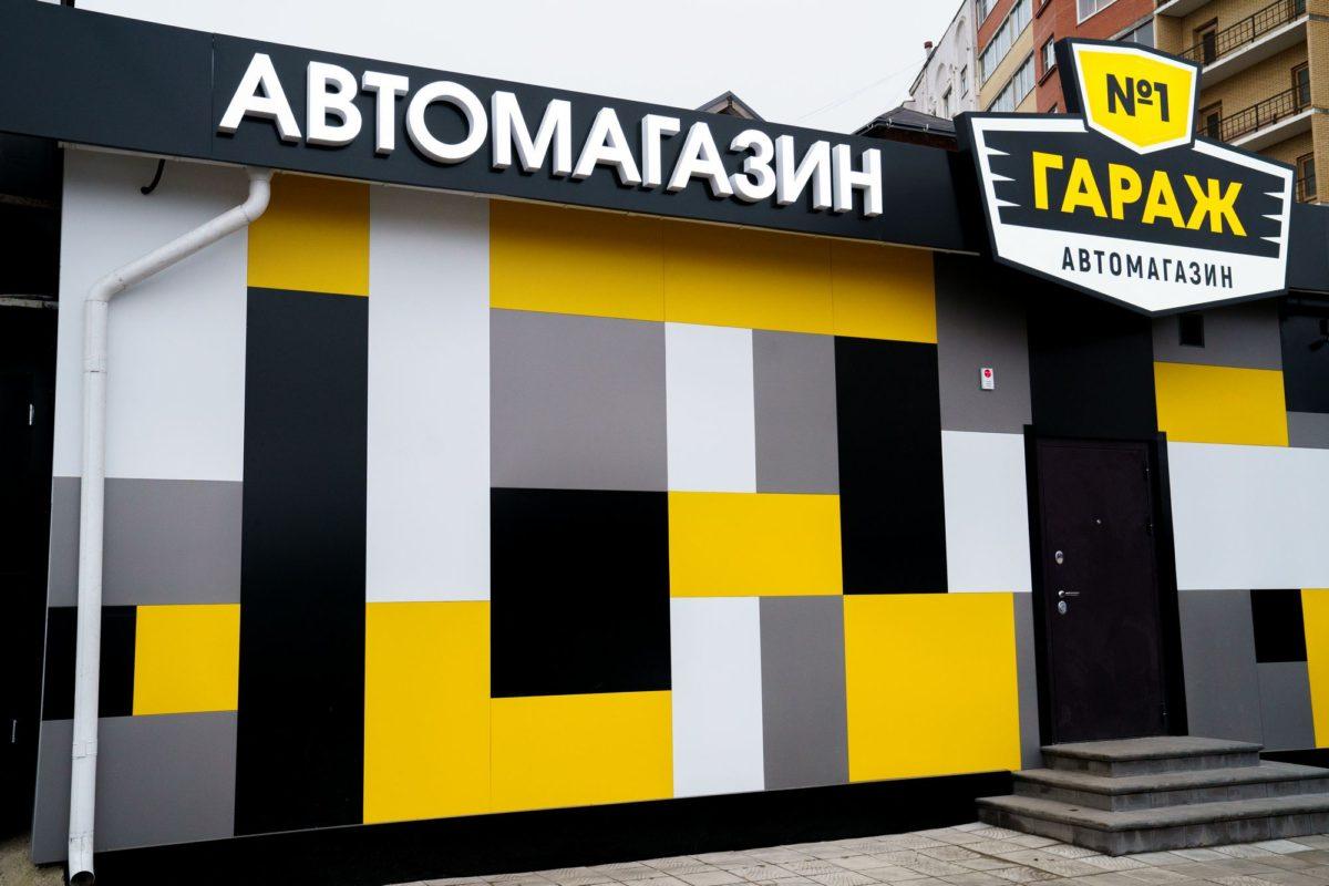 Оформление фасада для магазина