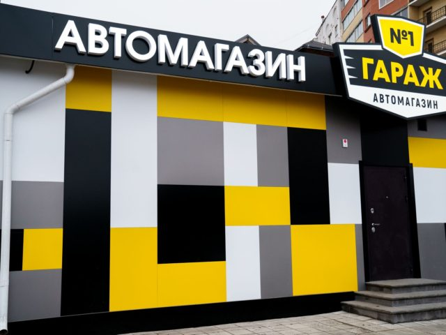 Наружная реклама магазинов автозапчастей