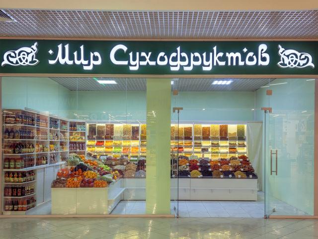 Вывеска для магазина «Мир сухофруктов»