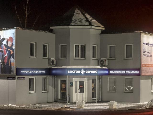 Фасадная вывеска для магазина «Восток-сервис»