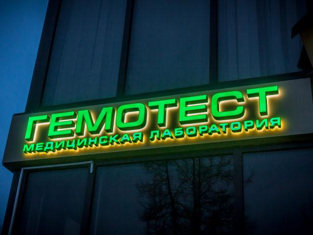 Крышная установка и фасадная вывеска для медицинской лаборатории «Гемотест»
