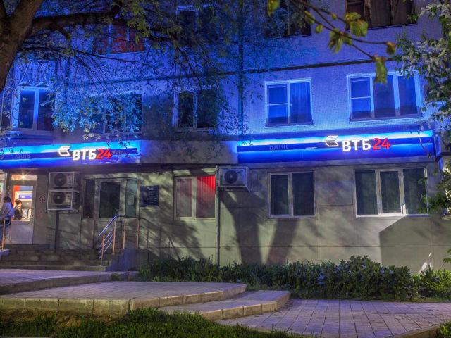 Фасадная вывеска — банк «ВТБ 24»