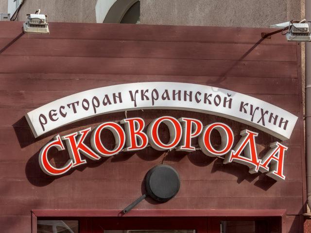 Фасадная вывеска ресторана «Сковорода»