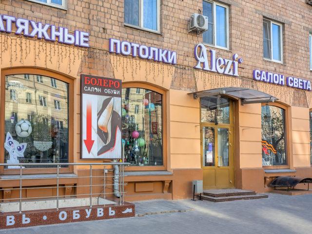 Вывеска — салон-магазин «Alezi»