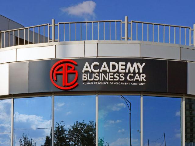 Вывеска на фасад — Академия «Бизнес Кар»