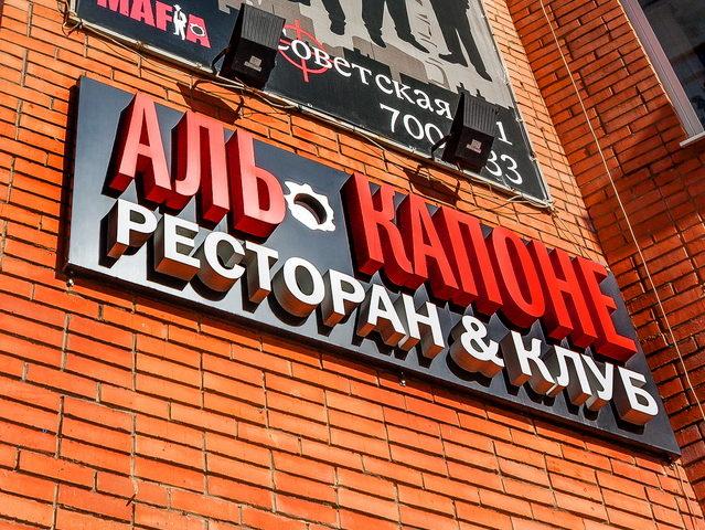 Вывеска на фасад для ресторана «Аль Капоне»
