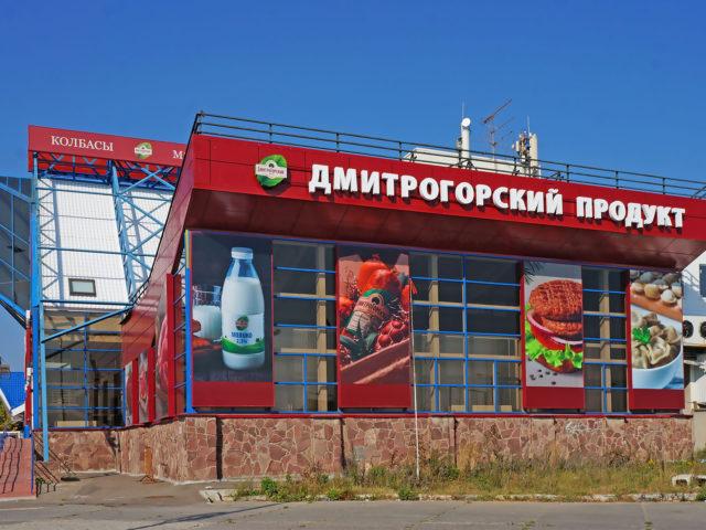 Оформление экстерьера магазина «Дмитрогорский продукт»