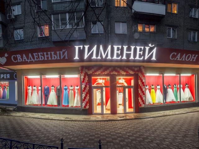 Фасадная вывеска для свадебного салона «Гименей»