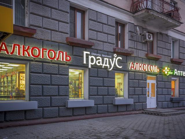 Наружная реклама алкомаркетов