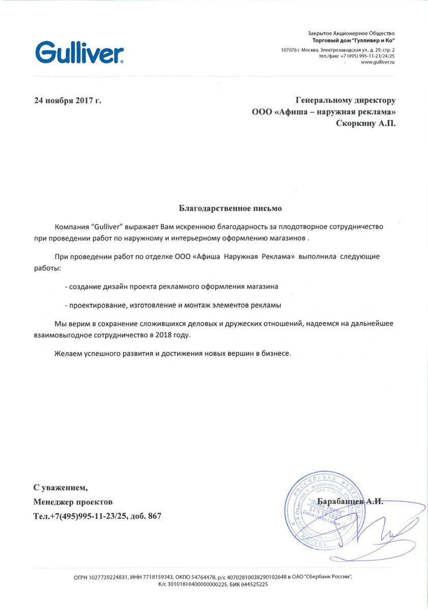 Согласование вывесок в Москве и Центральном федеральном округе