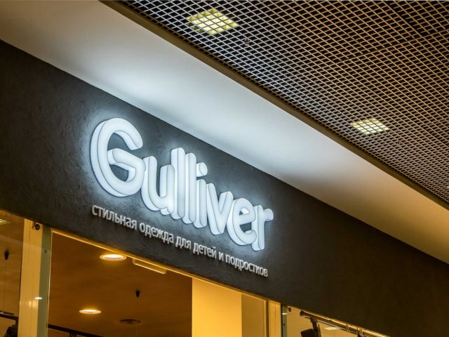 Интерьерная вывеска для магазина «Gulliver», Москва, ТЦ «Капитолий»