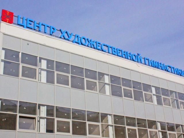 Крышная установка — Центр художественной гимнастики