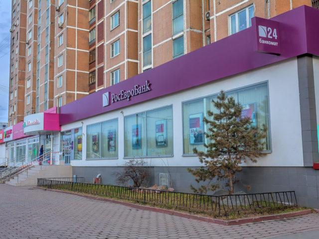 Фасадная вывеска для банка «РосЕвроБанк» г. Москва