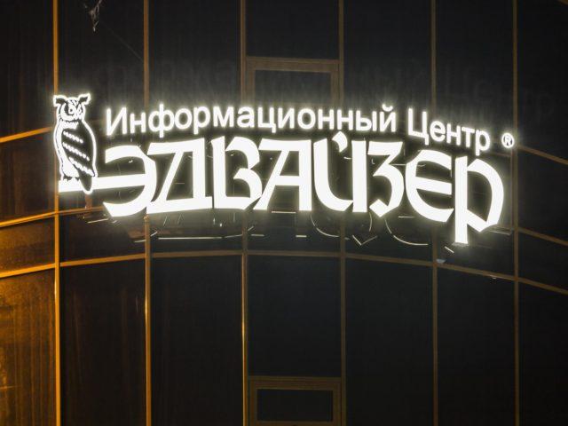 Фасадная вывеска для информационного центра «Эдвайзер»
