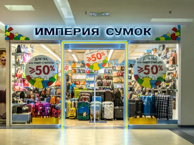 Оформление магазина «Империя сумок», г. Москва