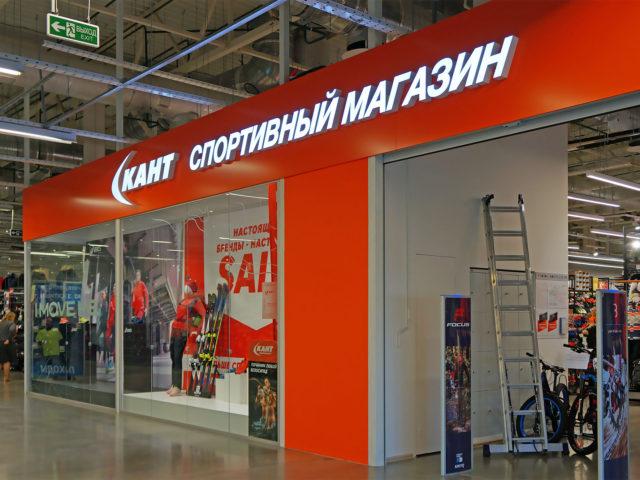 Вывеска и интерьерное оформление спортивного магазина «Кант»
