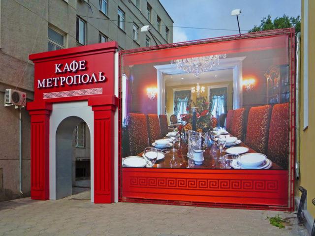Входная группа кафе «Метрополь»