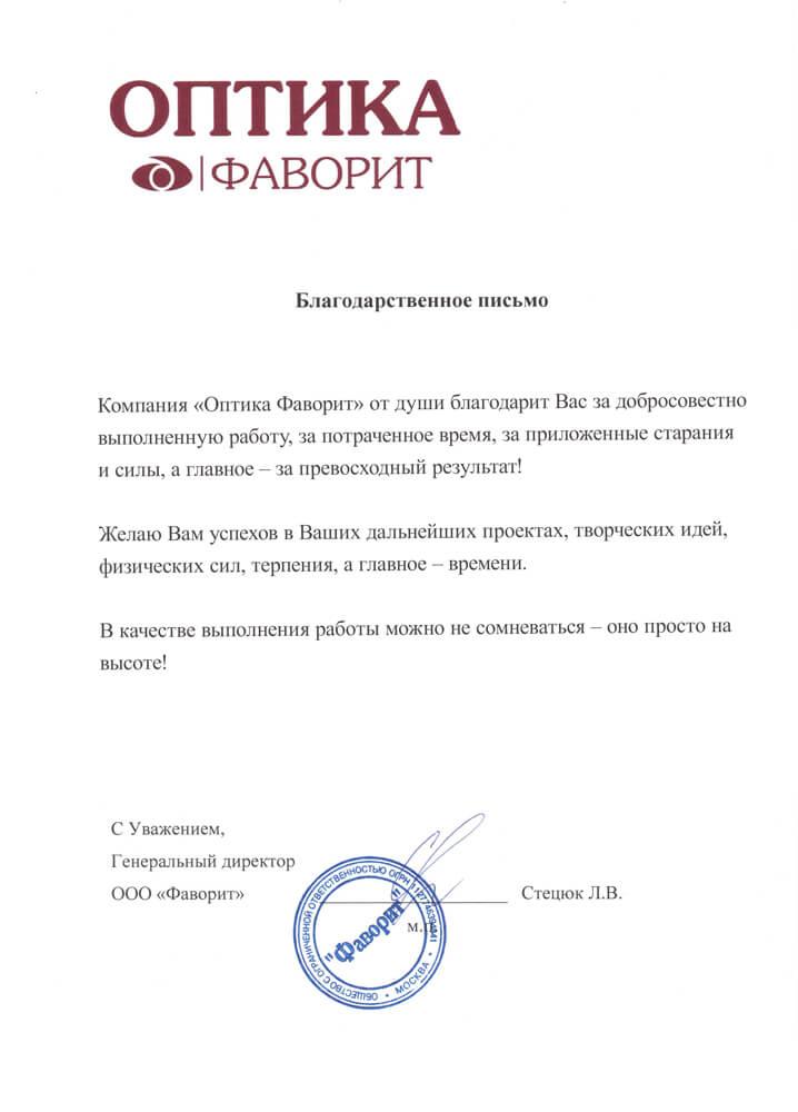 Отзыв компании Оптика Фаворит о вывесках заказанных в Атлас Групп
