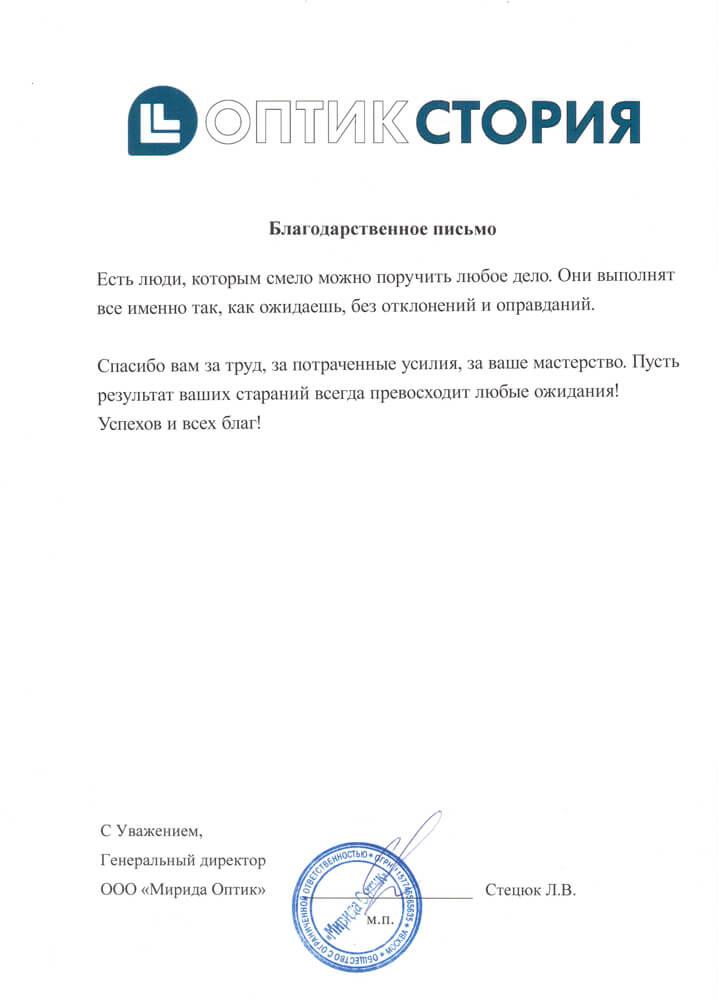Отзыв ОПТИКСТОРИЯ о заказанных вывесках в Атлас Групп