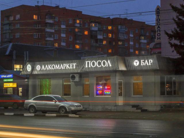 Крышная установка алкомаркет «Посол»
