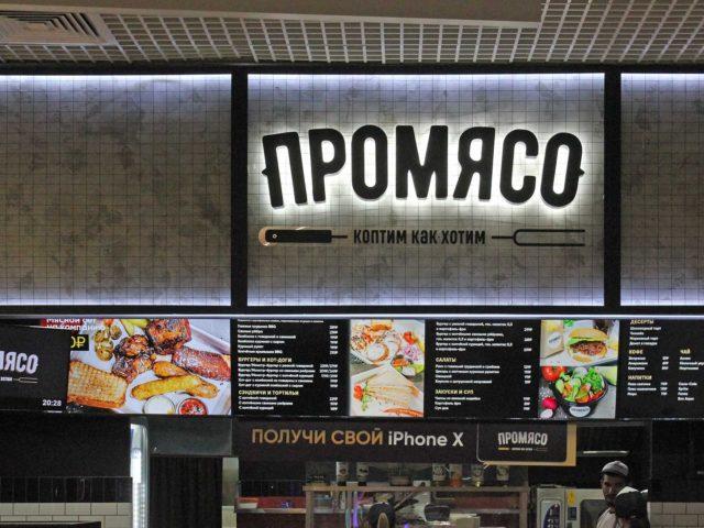 Интерьерная вывеска для ресторана «Промясо»