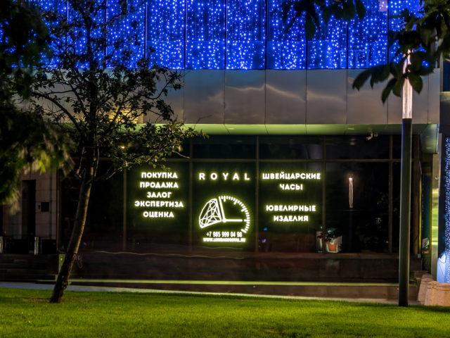 Оформление витрин магазина «Royal» г.Москва