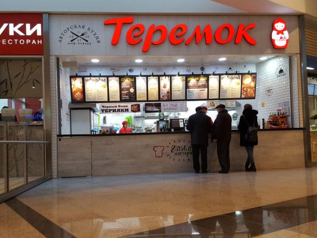 Вывеска для кафе «Теремок», г. Москва, ТЦ «Кунцево Плаза»