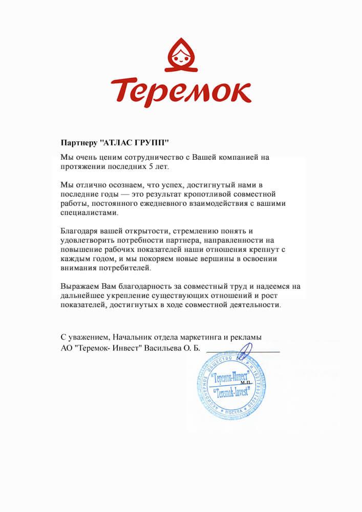 Отзыв компании Теремок о вывесках заказанных в Атлас Групп