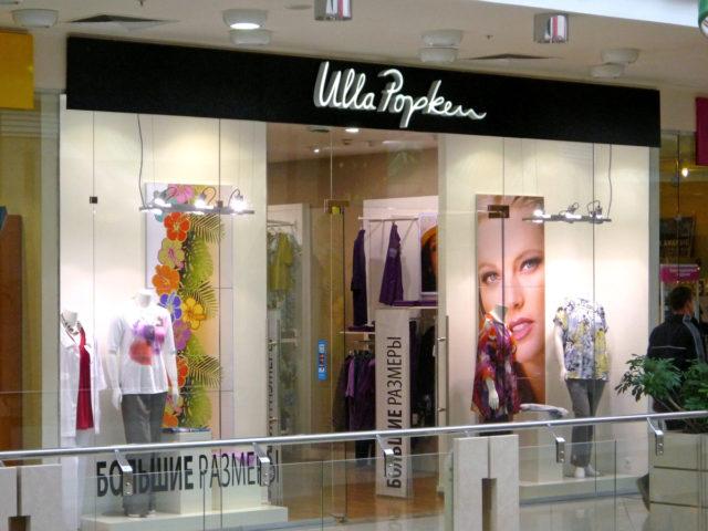 Вывеска бутика «Ulla Popken»